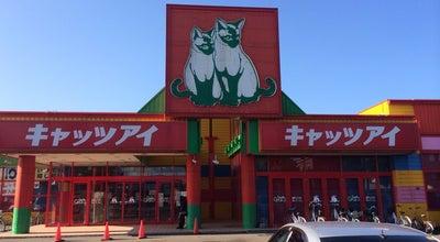 Photo of Arcade キャッツアイ 篠路店 at 北区篠路1条4丁目6-30, 札幌市 002-8021, Japan
