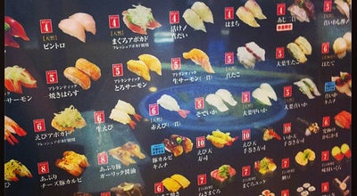 Photo of Sushi Restaurant くら寿司 中百舌鳥店 at 北区百舌鳥梅町3-46-6, 堺市, Japan