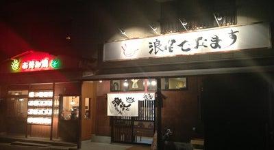 Photo of Japanese Restaurant 浪花でおます at 稲生4丁目19−8, 鈴鹿市, Japan
