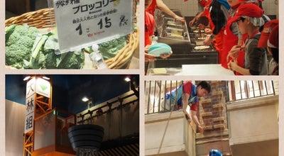 Photo of Theme Park キッザニア東京 (KidZania Tokyo) at 豊洲2-4-9, Koto 135-8614, Japan