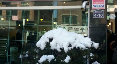 Photo of Coffee Shop namoo; at 분당구 불정로77번길 4-10, 성남시 463-834, South Korea