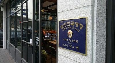 Photo of Bakery 후앙 빵, 케익의 집 at 일산동구 일산로 204, 고양시 410-810, South Korea