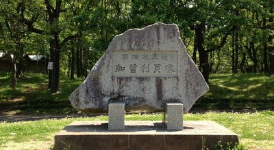 Photo of Historic Site 加曽利貝塚 at 若葉区桜木8丁目, Chiba, Japan