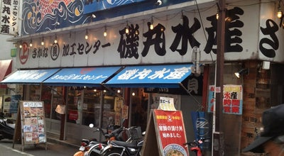 Photo of Sake Bar 磯丸水産 町田店 at 原町田6-2-12, 町田市 194-0013, Japan