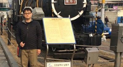 Photo of History Museum 소래역사관 at 남동구 아암대로 1605, 인천광역시, South Korea