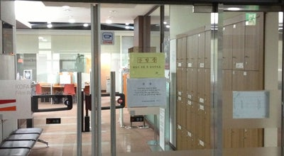 Photo of Indie Movie Theater 한국영상자료원 at 마포구 월드컵북로 400, 서울특별시 121-904, South Korea