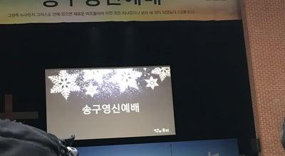 Photo of Church 분당 우리교회 at Seohyeon-dong, Bundang-gu, Seongnam-si, Gyeonggi-do, Seongnam-si, South Korea