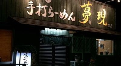 Photo of Ramen / Noodle House 手打ちらーめん 夢現 at 緑町1丁目11-3, 館林市, Japan