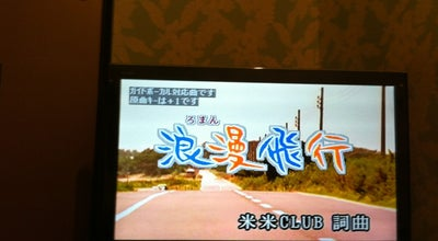 Photo of Karaoke Bar ジャンボカラオケ広場 住道駅前店 at 赤井1-3-22, 大東市 574-0046, Japan