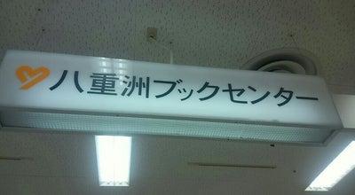 Photo of Bookstore 八重洲ブックセンター イトーヨーカドー拝島店 at 松原町3-2-12, 昭島市 196-0003, Japan