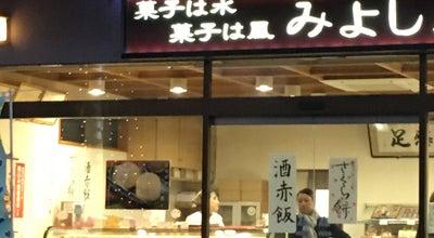 Photo of Candy Store みよし乃製菓舗 at 下新田633-2, 佐波郡玉村町 370-1132, Japan
