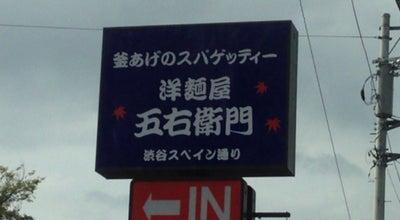 Photo of Italian Restaurant 洋麺屋 五右衛門 逗子店 at 桜山9-3-45, 逗子市 249-0005, Japan