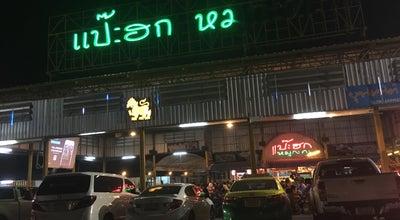 Photo of BBQ Joint แป๊ะฮก หมูกระทะ at คลอง8, ปทุมธานี, Thailand