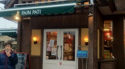 Photo of Bakery Pain Pati こむぎのおはなし at 緑区川尻1556-4, 相模原市 252-0111, Japan