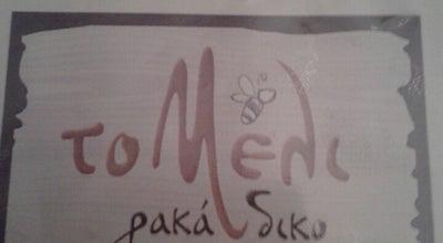 Photo of Mediterranean Restaurant Το Μελι Ρακάδικο at Λαζάρου Τσάμη 47, Θεσσαλονίκη, Greece