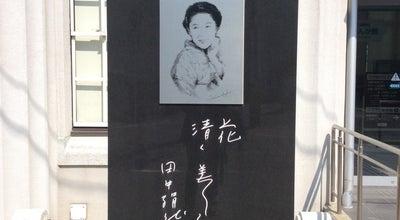 Photo of History Museum 田中絹代ぶんか館 at 田中町5-7, 下関市 750-0008, Japan
