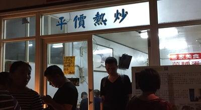 Photo of Asian Restaurant 巷子內平價熱炒 at 墾丁路海濱巷9之3號, 屏東縣恆春鎮, Taiwan