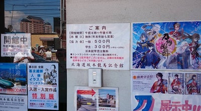 Photo of History Museum 北海道坂本龍馬記念館 at 末広町8-6, 函館市 040-0053, Japan