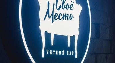 Photo of Bar Свое Место at Ул. Бударина, 3, Омск 644043, Russia