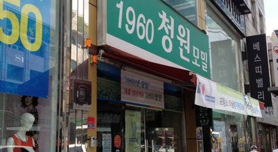 Photo of Ramen / Noodle House 1960 청원모밀 at 동구 중앙로 174-1, 광주광역시 501-013, South Korea