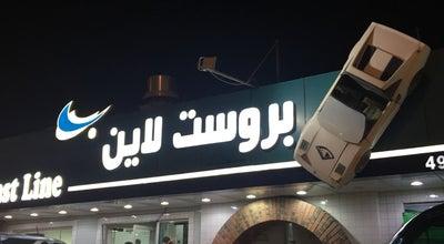 Photo of Fried Chicken Joint Broast Line   بروست لاين at Riyadh, Saudi Arabia