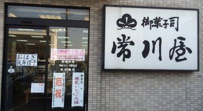 Photo of Dessert Shop 常川屋 at 宮路町151-11, 半田市, Japan
