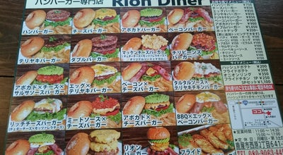 Photo of Burger Joint リオンダイナー ( Rion Diner ) at 西原2-641-1, Kanoya 893-0064, Japan