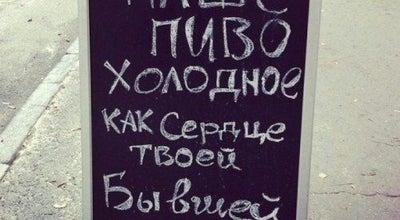 Photo of Gastropub Пивная баррель at Ул. Фучика, 149, Казань, Russia