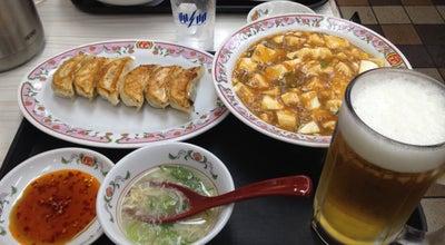Photo of Chinese Restaurant 餃子の王将 武庫の荘店 at 武庫之荘1-2-6, 尼崎市 661-0035, Japan