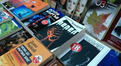 Photo of Bookstore Хермес at 79 Alexandrovska Str., Ruse, Bulgaria