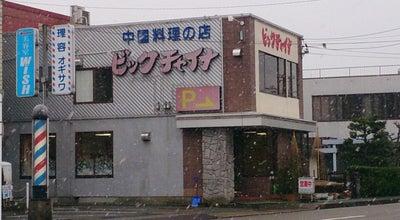 Photo of Chinese Restaurant 中国料理 ビックチャイナ at 駅南4-2-30, 高岡市 933-0871, Japan