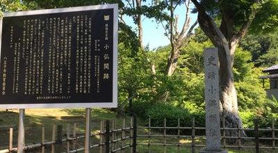 Photo of Historic Site 小仏関跡 at 裏高尾町419 他, 八王子市 193-0841, Japan