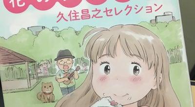 Photo of Bookstore 紀伊國屋書店 入間丸広店 at 豊岡1-6-12, 入間市 358-0003, Japan