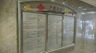 Photo of Building Capitol Centre 京華中心 at 5-19 Jardine's Bazaar, Causeway Bay, Hong Kong