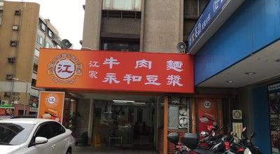Photo of Ramen / Noodle House 江家黃牛肉麵+永和豆漿 at 光復南路260號, 大安區 106, Taiwan