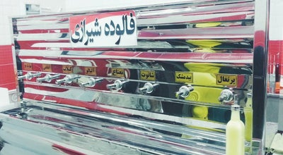 Photo of Ice Cream Shop Tolab Ice Cream | بستنی طلاب at Btwn 5th St & 7th St, Alimardani St, Mashhad, Iran