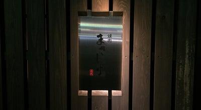Photo of BBQ Joint 焼肉 まさしげ at 鳥取市湖山町東5丁目209, 鳥取市, Japan