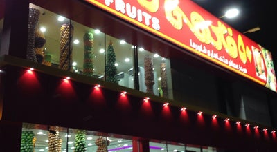 Photo of Juice Bar 50 Fruits | ٥٠ فاكهة at طريق الدمام, Saudi Arabia