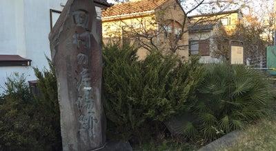 Photo of Historic Site 田村の渡し場跡 at 田村7-30-5, Hiratsuka 254-0013, Japan