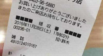 Photo of Bookstore 文教堂書店 伊勢原店 at 桜台1-3-3, 伊勢原市 259-1132, Japan