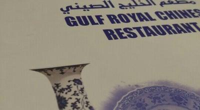 Photo of Chinese Restaurant Gulf Royal Chinese Restaurant | مطعم الخليج الصيني at Saudi Arabia