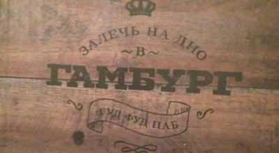 Photo of Gastropub Залечь на дно в Гамбург at Сурикова 12, Krasnoyarsk, Russia
