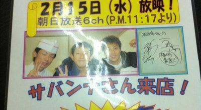 Photo of Spa まったり at 江の木町1-1, 吹田市, Japan