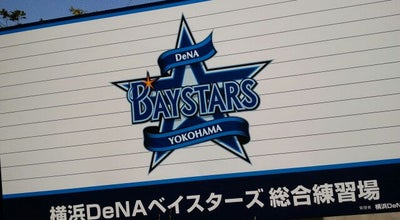 Photo of Baseball Stadium 横浜DeNAベイスターズ総合練習場 at 長浦町1-1555-1, 横須賀市, Japan