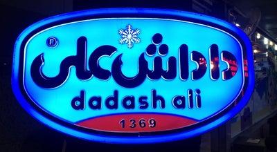 Photo of Ice Cream Shop Dadash Ali Ice Cream | بستنی داداش علی at Qom, Iran