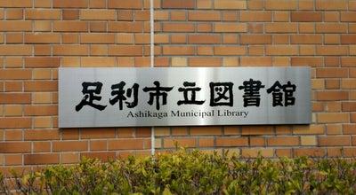 Photo of Library 足利市立図書館 at 有楽町832番地, 足利市 326-0801, Japan