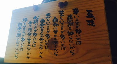 Photo of Japanese Restaurant 饗庭 at 冨士279-19, 白井市, Japan