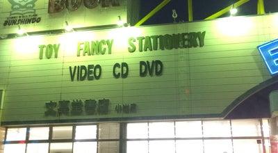 Photo of Bookstore 文真堂書店 小出店 at 上小出町2-5-6, 前橋市 371-0037, Japan