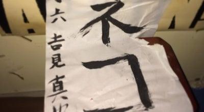 Photo of Rock Club スリムチャンススタジオ at 中区大手町5-8-6, 広島市 730-0051, Japan