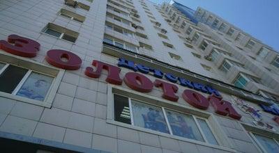 Photo of Toy / Game Store Золотой ключик - Детский Мир at Kazakhstan